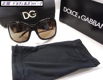 本物確実正規美品ドルチェ&ガッバーナ サングラス DG4005