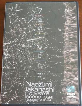 (DVD)高橋直純☆7色のscene A'LIVE 2005 scene★