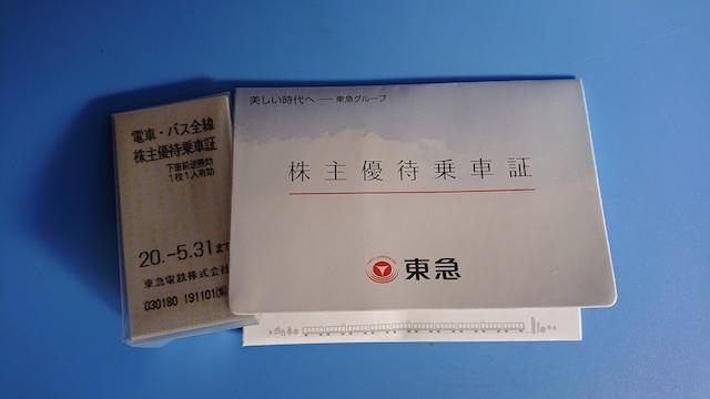 東急電鉄・株主優待乗車証
