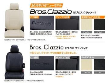 Bros.Clazzioシートカバー ルークス ML21S H21/12〜