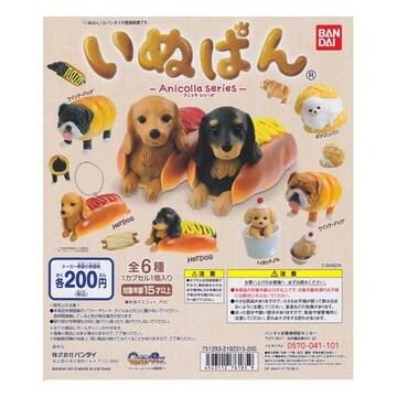 いぬぱん 全6種フルコンプセッ アニコラ シリーズ バンダイ ガチャポン 犬 イヌ