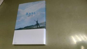 「あおぞら」星野夏。良質単行本。ポプラ社発行。