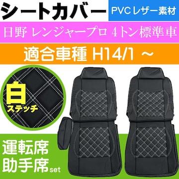 日野 レンジャープロ 4t標準車 シートカバー CV010LR-WH Rb114