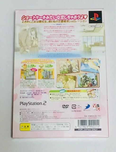 PS2 きまぐれ ストロベリーカフェ 限定版 < ゲーム本体/ソフトの