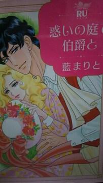 惑いの庭で伯爵と★藍まりと★RUコミック