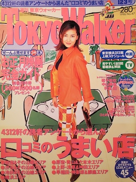 中山美穂【週刊東京ウォーカー】1996年No.47