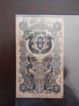 【近代紙幣】 明治通宝 20銭 (ゲルマン札)