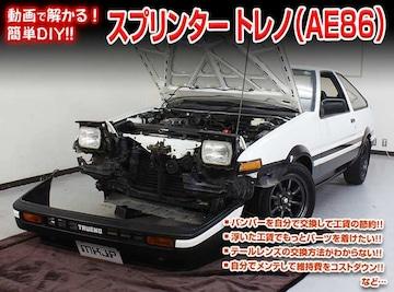 送料無料 トヨタ スプリンタートレノ AE86 メンテナンスDVD VO