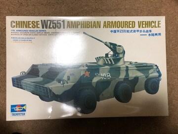 トランペッター 1/35 中国 WZ551 半ジャンク
