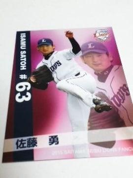 埼玉西武ライオンズ 2015 ファンクラブ限定トレーディングカード 63 佐藤勇投手