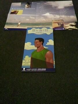 村田和人 空を泳ぐ日廃盤90年8cmSCD歌詞カード付