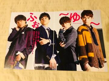 ふぉ〜ゆ〜 11/9発売 TVガイドPerson Vol.87切り抜き