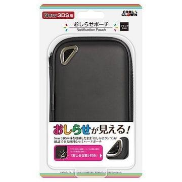 ★[New 3DS] おしらせポーチ ブラック (New3DS用)