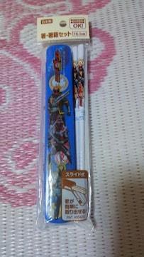 仮面ライダーゴーストスライド式箸箱セット