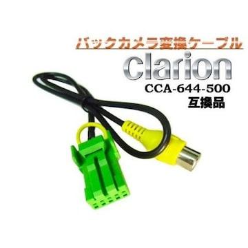 送料無料 バックカメラ接続ケーブル クラリオン製ナビ用 RCA出力