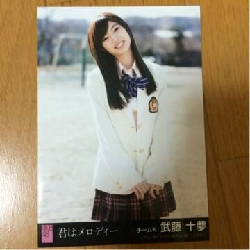 AKB48 武藤十夢 君はメロディー 生写真