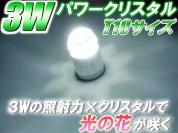 2個□3wハイパワークリスタル T10純白LED スイフト MRワゴン ラパン Kei パレットSW