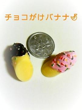とろ〜り♪チョコバナナ★�A色Set