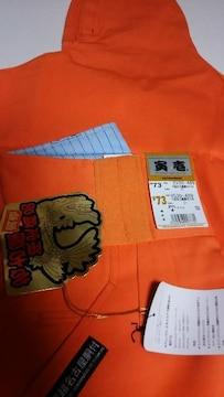 初売りセール送料込★寅壱[2530オレンジ]3超名古屋胴付73cm