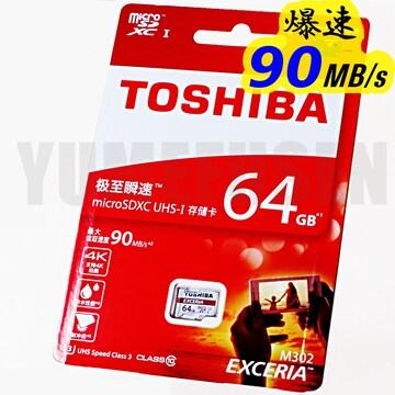照会配送無料△90MB/s 東芝microSDXC 64GB クラス10 UHS U3 マイクロSD