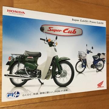 2010年発行:ホンダスーパーカブ50&プレスカブ50カタログ