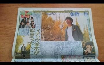 残�@ 美 少年「金指一世」2018.11.25 スポーツニッポン