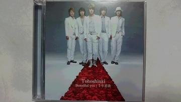*☆東方神起☆Beautiful you/千年恋歌(CD+DVD)♪