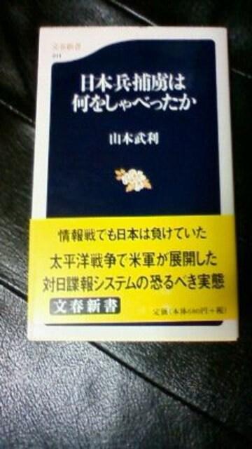 日本兵捕虜は何をしゃべったか 文春新書  < 本/雑誌の