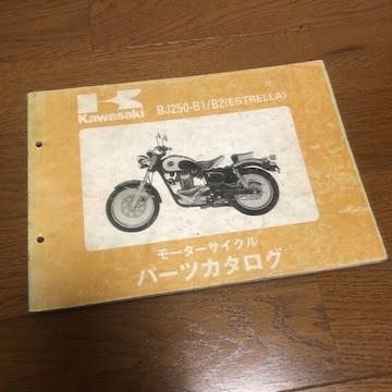 即決 kawasaki BJ250-B1/B2 (ESTRELLA) パーツカタログ
