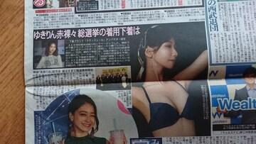 「柏木由紀」2018.4.26 スポーツニッポン 1枚