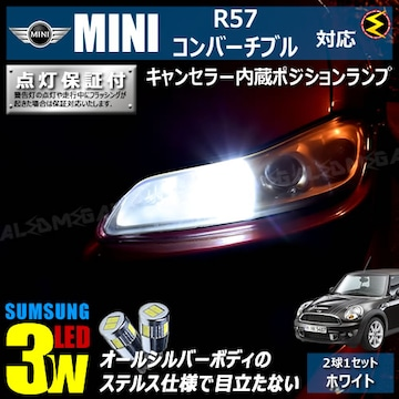 mLED】MINI/R57コンバーチブルZN/ZP16/キャンセラー3wSMDポジションランプ/ホワイト
