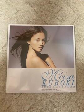 黒木メイサ 2008年のカレンダー 新品未使用