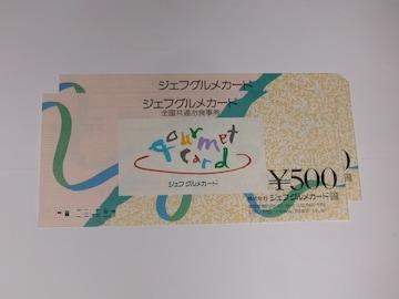 ジェフグルメカード 1,000円分 送料無料 普通郵便