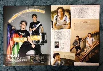 石川直 和田拓也 東山義久 上田遙 Dance SQUARE vol.14 切り抜き