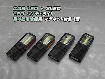 LED ハンディライト 懐中電灯 COB+3LED 乾電池式 1個