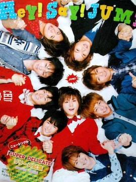 Hey!Say!JUMP★切リ抜キ★SUPER DELICATE