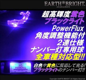 4球#☆紫ブラックライト 角度調整式LEDナンバー灯