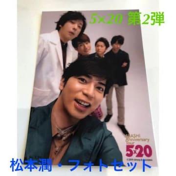 ラスト!新品未開封☆嵐 5×20 第2弾★松本潤・フォトセット