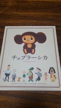 チェブラーシカ/小学舘/定価1300円+税/新品同様