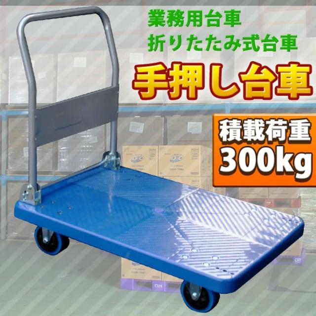 積載荷重300kg 静音台車 手押し台車、折りたたみ式台車  < ペット/手芸/園芸の