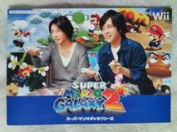 スーパーマリオギャラクシー2 カタログ1冊◆嵐 二宮 相葉