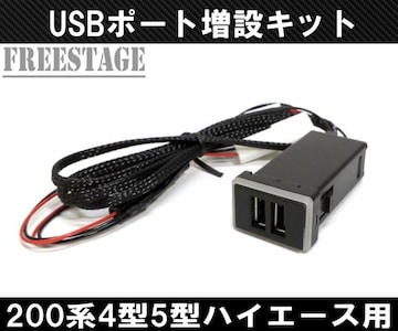 200系ハイエース 4型5型用 USBポート 増設キット