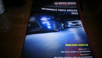 シックス センスsixth sense2015オートサロン最新カタログ アルファード ヴェルファイア