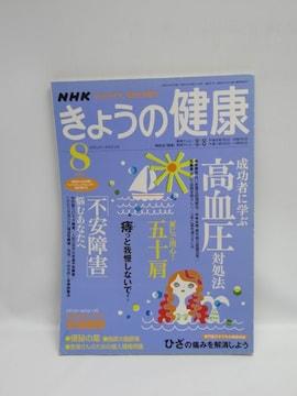 1807 NHK きょうの健康 2006年 08月号