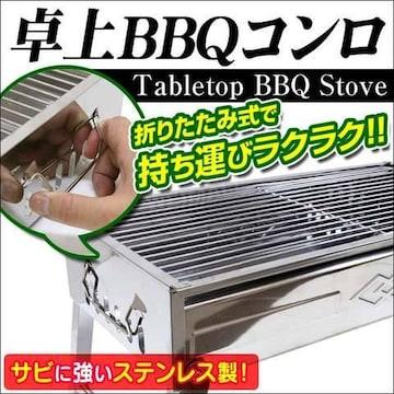 バーベキューコンロ ステンレス 折り畳み BAG02000-k/p