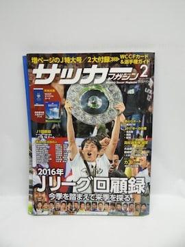 1806 月刊サッカーマガジン 2017年 02 月号