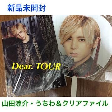 Hey!Say!JUMP Dear. TOUR★山田涼介・うちわ&クリアファイル