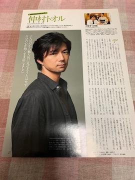 ★【切抜き】TV Taro 2010.12/仲村トオル/ソンスンホン