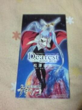 劇場版 機動戦艦ナデシコ 主題歌CDシングル Dearest/ROSE BUD