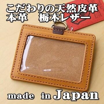 栃木レザー 日本製 本革 パスケース キャメル 新品 送料無料